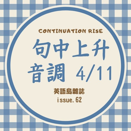 Continuation rise 4/11