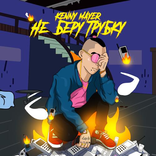 KennyMayer - Не беру трубку