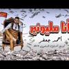Download أغنية انا مليونير 2019 |  احمد جعفر  | توزيع اشرف البرنس  |أنتاج  الموناليزا منال البربري 2019 Mp3