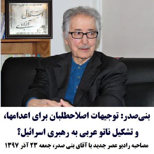 Banisadr 97-09-23=بنیصدر: توجیهات اصلاحطلبان برای اعدامها، و تشکیل ناتو عربی به رهبری اسرائیل؟