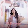 일레인 (Elaine) - Daydream (백일몽) [알함브라 궁전의 추억 - Memories of the Alhambra OST Part 2]