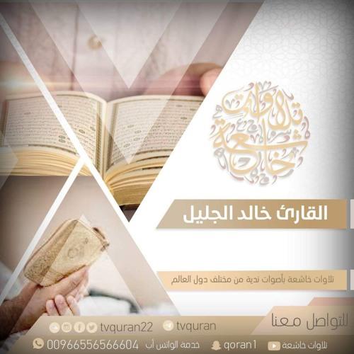 إذاعة الشيخ خالد الجليل 5