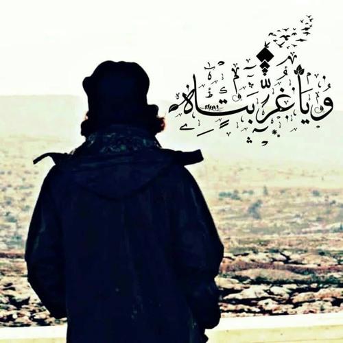 غرباء بصوت القارئ سعد الغامدي