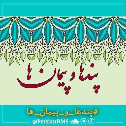 پندها و پیمانها (۵) – شیخ بهائی