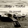 Soltys&TamAda - Нескучай