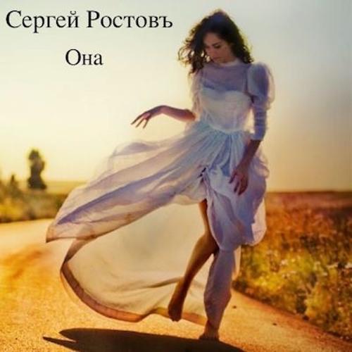 Сергей Ростовъ - ОНА