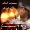 Download محمود التهامي - أيام عمري - ريمكس الترس Mp3
