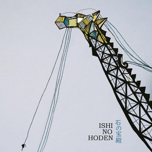 Ishi No Hoden - preview