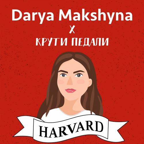 #10 Даша Макшина: семестр в Гарварде и встреча со своими страхами + результаты конкурса с Bookmate