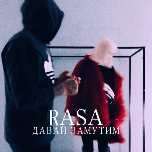 RASA - Давай замутим