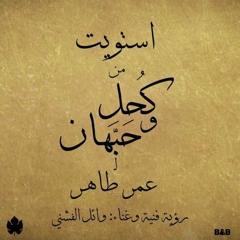 Wael Elfashny _ Estawet   وائل الفشني   استويت