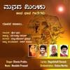 ಮನದ ಮಿಂಚು - ಕನ್ನಡ ಜೀವ  ಭಾವ ಗೀತೆಗಳು MANADA MINCHU - KANNADA SONGS ALBUM