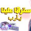 Download اغنية محمد سلطان استرها علينا يارب توزيع درمز العالمي جابر كابو برعاية طرب ميكس Mp3