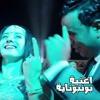 Download بونبوناية - محمود الليثي توزيع دى جى فوكس2016 - MP3 Mp3