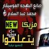 Download 2019مزيكا حد عنده ضحكه  بيتعلمو ل عمرو دياب من عبسلام Mp3