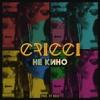 CRICCI - Не Кино