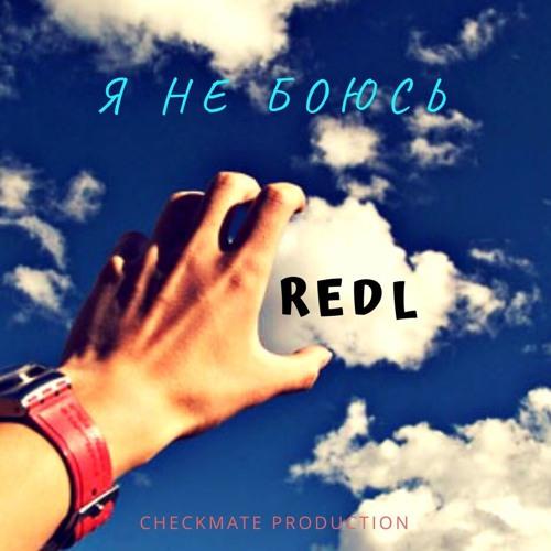 RedL - Я не боюсь