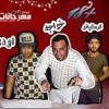 Download مهرجان طنط رفعه الجنط غناء احمد الخواجه  اودى  كرستيانو   توزيع اودى والخواجه 2018 Mp3