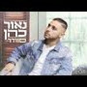 נאור כהן - סוודר (קאבר) להורדה