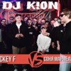 VERSUS BPM - Rickey F VS Соня Мармеладова (No Reloads) [DJ K!0N Edit]