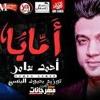 احمد عامر امايا ياما انا بحبك ياما توزيع محمود المنسى
