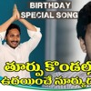 Y S.Jagan Birthday Special Song 2017   Jagan Anna Vastunadu Video Song  Volga Videos.mp3