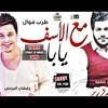 Download 2019أغنية | | معا الاسف يابا | | محمد حميد | | رمضان البرنس | | توزيع | | كابو المصرى Mp3