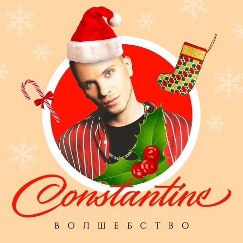 Constantine – Волшебство