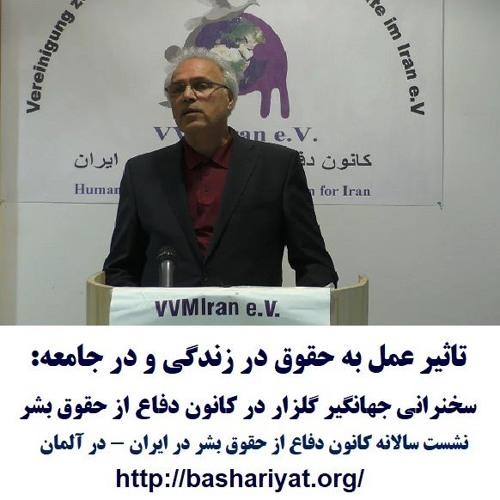 Golzar 97-09-28=تاثیر عمل به حقوق در زندگی و در جامعه: سخنرانی جهانگیرگلزار درکانون دفاع از حقوق بشر