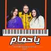 Download أغنية يا حمام قمر وسلمي توزيع الموسيقار محمد عبدالسلام  2019 ( استديو ) Mp3