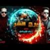 Download مهرجان برج الشر | فيلو - زياد الايراني | توزيع فيلو2019 Mp3