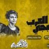 Download اكوا عرب بالطيارة || مهرجان بابجي العرب محمد رمضان توزيع سانتو خراب من اللبوم بقيت خربان 2019 Mp3