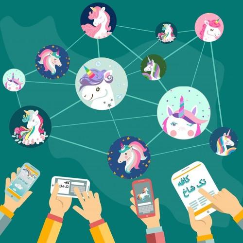 ۱۹- ما چطوری دربرابر آزارهای آنلاین از خودمون مراقبت کنیم؟