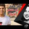 Download عمر كمال - ليه خلتنى احبك || زمن الفن الجميل - أسمع واحكم بنفسك Mp3