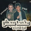 Download متصاحبش ابن الهبله غناء شيتوس العالمي و دوكش Mp3