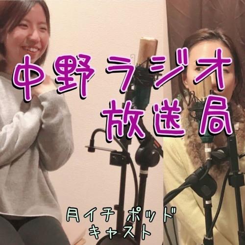 中野ラジオ放送局
