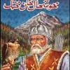 Ka_Zh_Na_Way_Ta_Ba_Zan_Lara_Balal_Sok.Khushal Khan Khattak.Dr.Nashenas