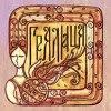 Gralitsa - Folk Love Songs