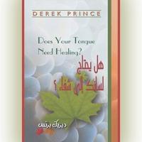 كتاب هل يحتاج لسانك إلى شفاء؟ - الجزء الأول