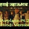 BTS - Airplane Pt.2 (Hindi Version) | हवाई जहाज भाग दो | (Official हिन्दी Version)
