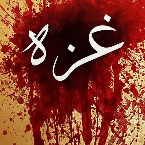 جديد غزة يا دمعي إنشَاد منشد الشهداء
