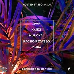 ZLOI NEGR, UACUUM Feat. Murovei - Нравишься
