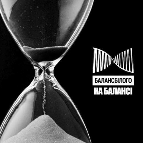 03 BALANSBILOGO - Чистим Пустим (feat. Vikov & Shenigra)