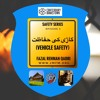Living Safely Episode 3 - Vehicle Safety (Urdu and English)