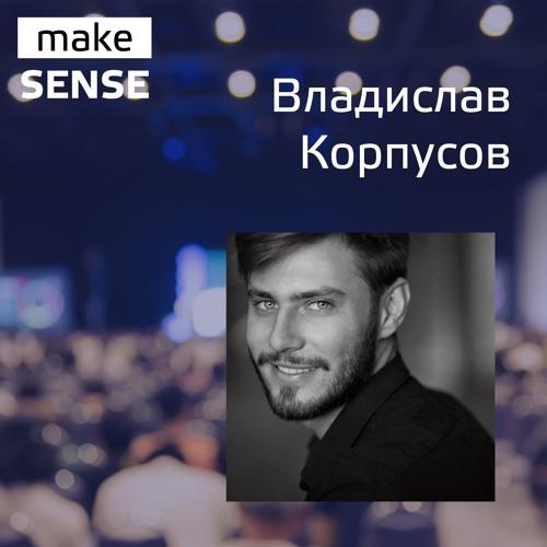 #23 - О расчете юнит-экономики, оптимизации воронки и увеличении конверсии с Владиславом Корпусовым