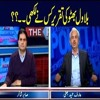 The Reporters   ARYNews  27th December 2018