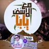 Download 01026377506 اغنية مع الاسف يابا ميشو جمال توزيع بيدو ياسر توزيع درمز العالمي جابر كابو Mp3
