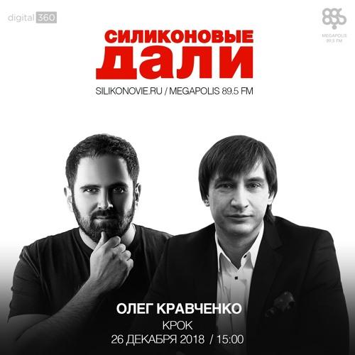 #141. Олег Кравченко (КРОК)