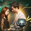 Dil Kiya Kare OST | Feroze Khan & Yumna Zaidi