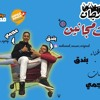 Download مهرجان يا بنات مجانين - عجمى و بندق Mp3